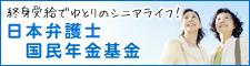 日本弁護士国民年金基金