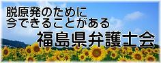 脱原発のために今できることがある 福島県弁護士会