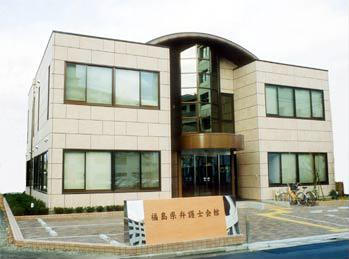 福島県弁護士会館外観