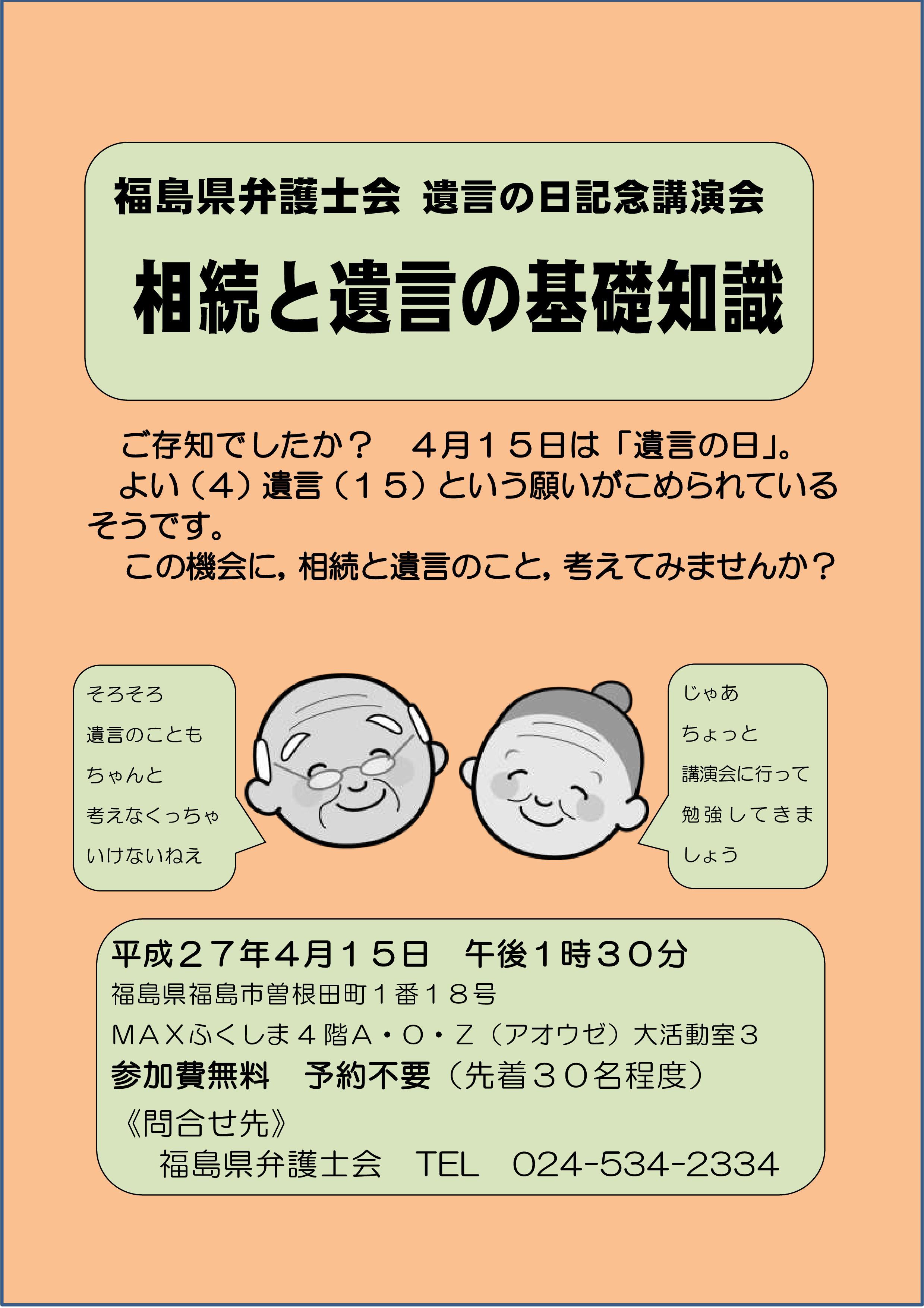 20150415遺言の日記念講演会チラシ(HP掲載)