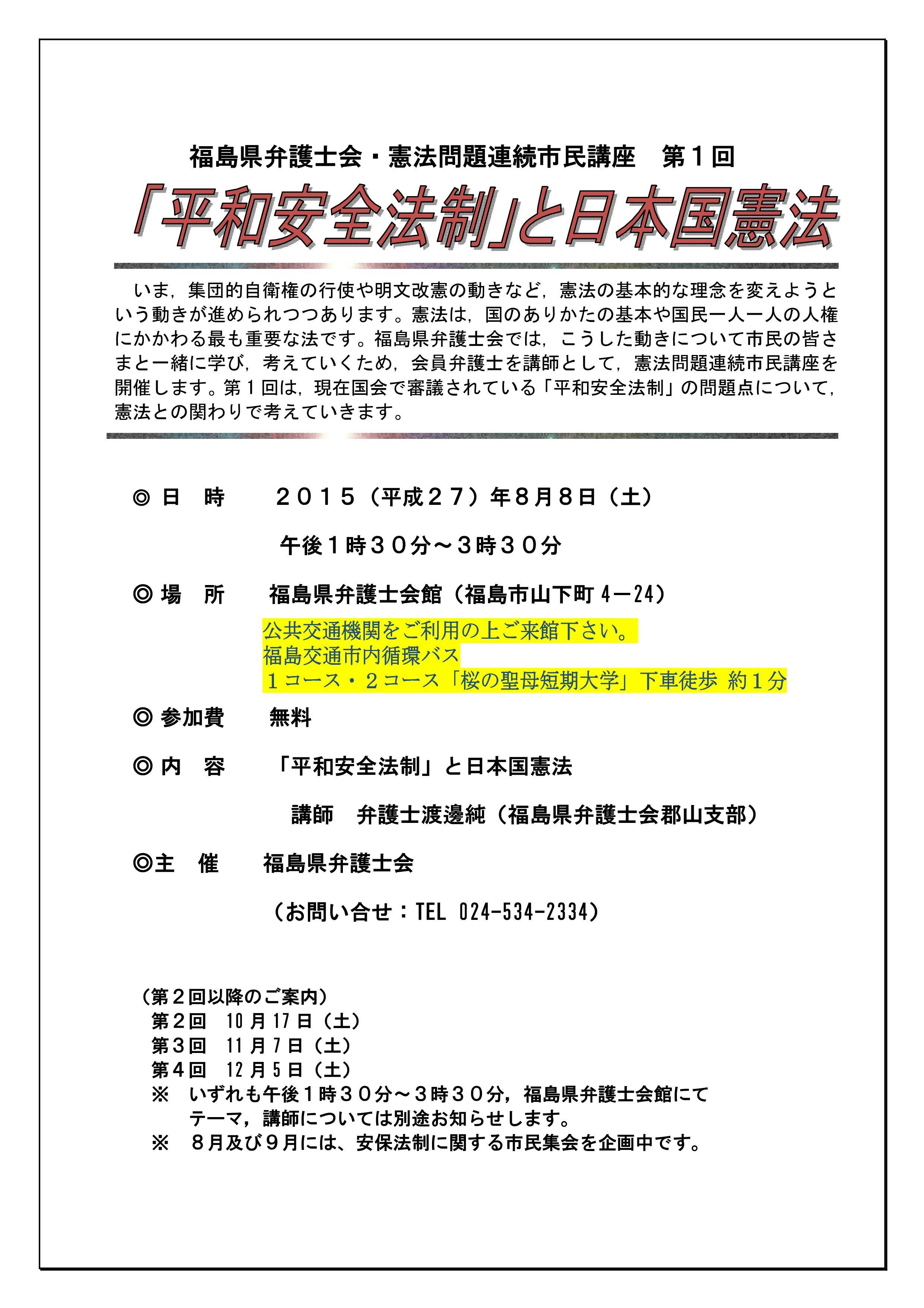 Microsoft Word - 憲法問題連続市民講座・チラシ(事務局修正)