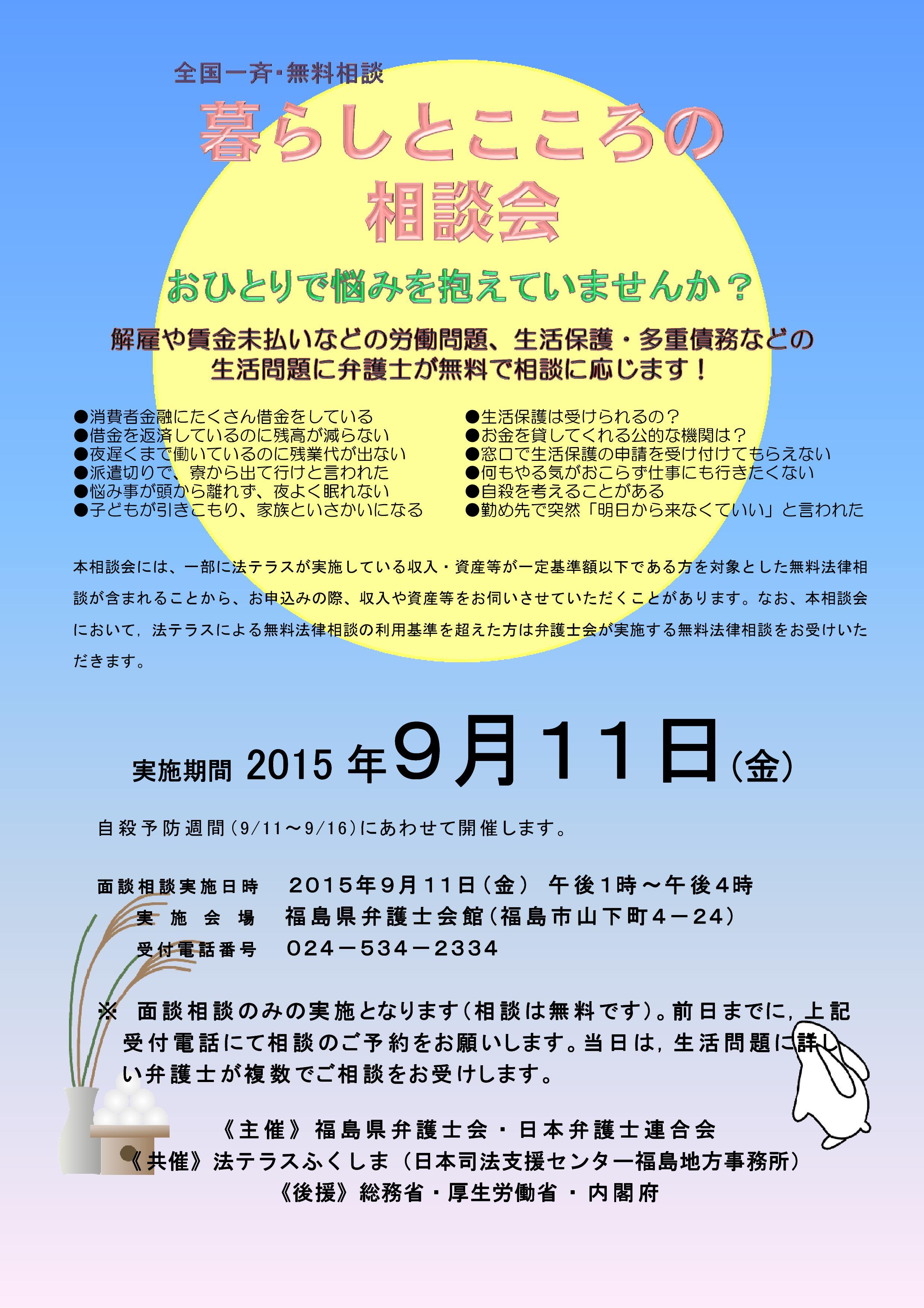 Microsoft Word - 【暮らしとこころ】チラシ(福島県弁護士会)