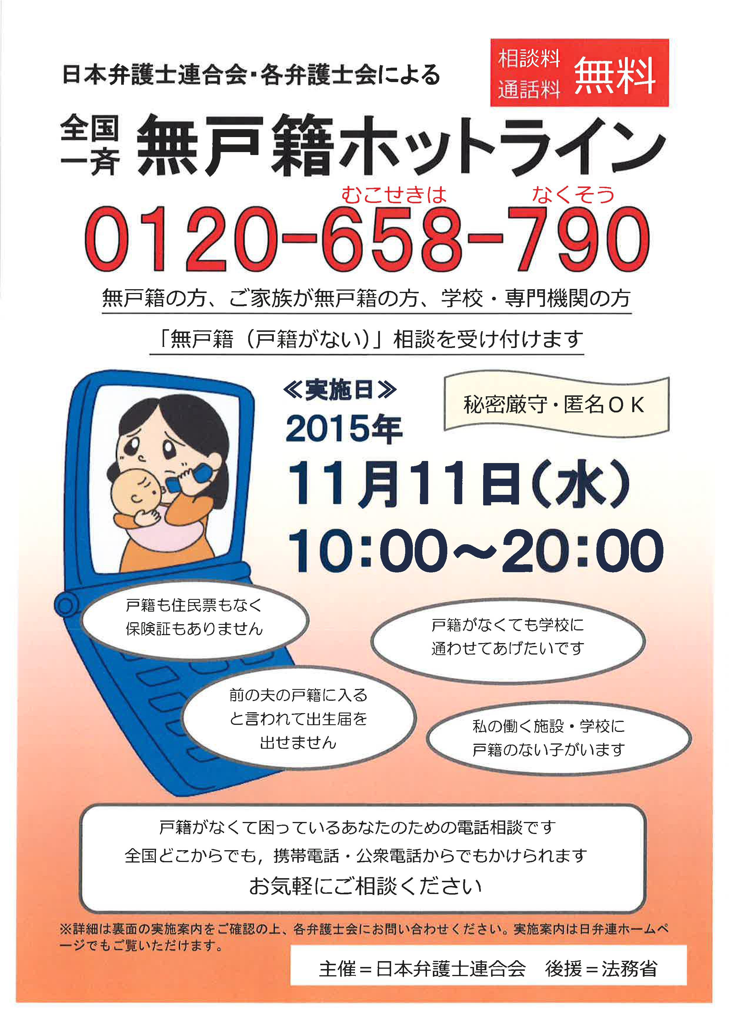 無戸籍ホットライン-001