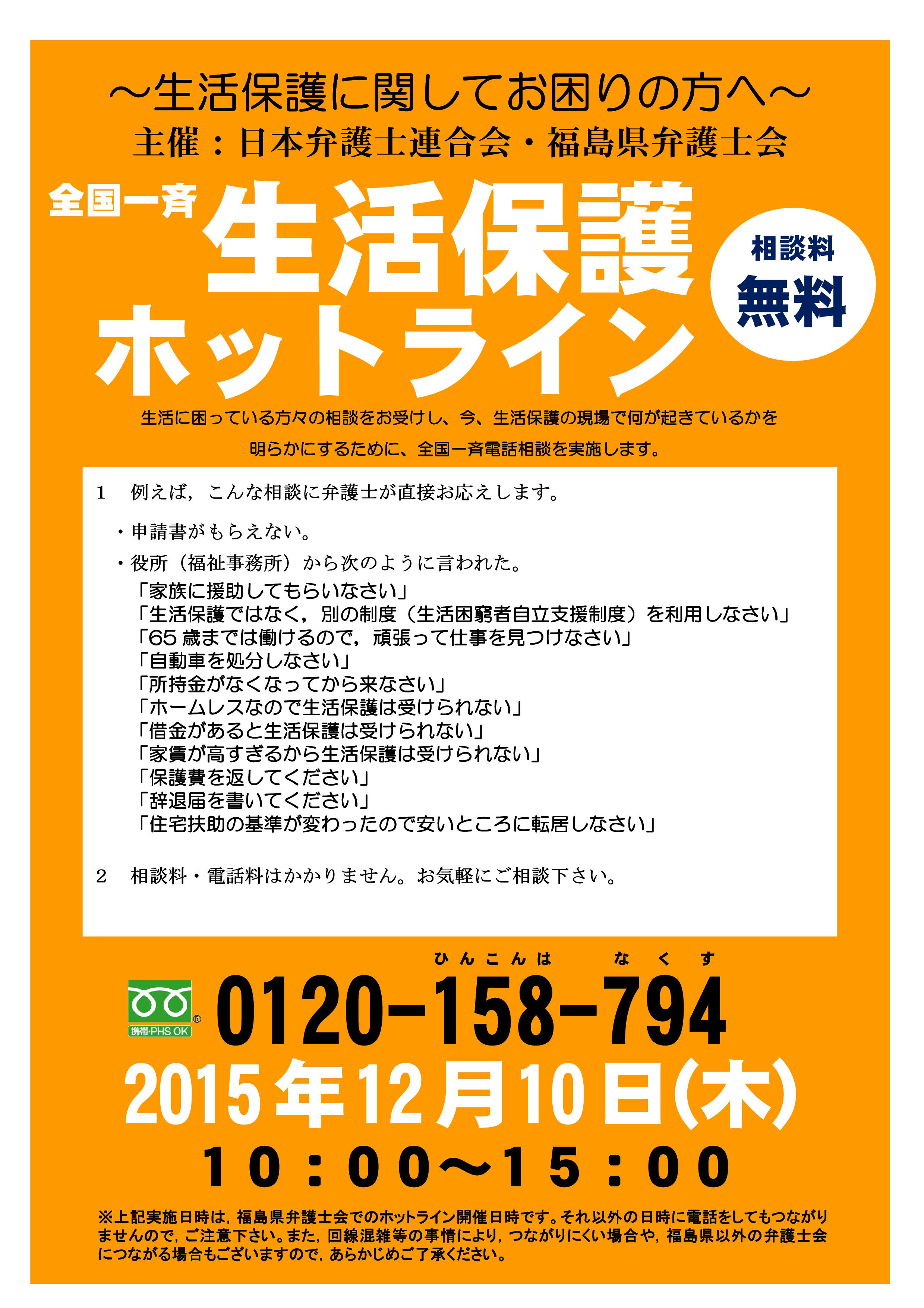Microsoft Word - 20151210生活保護ホットラインチラシ(福島県版)
