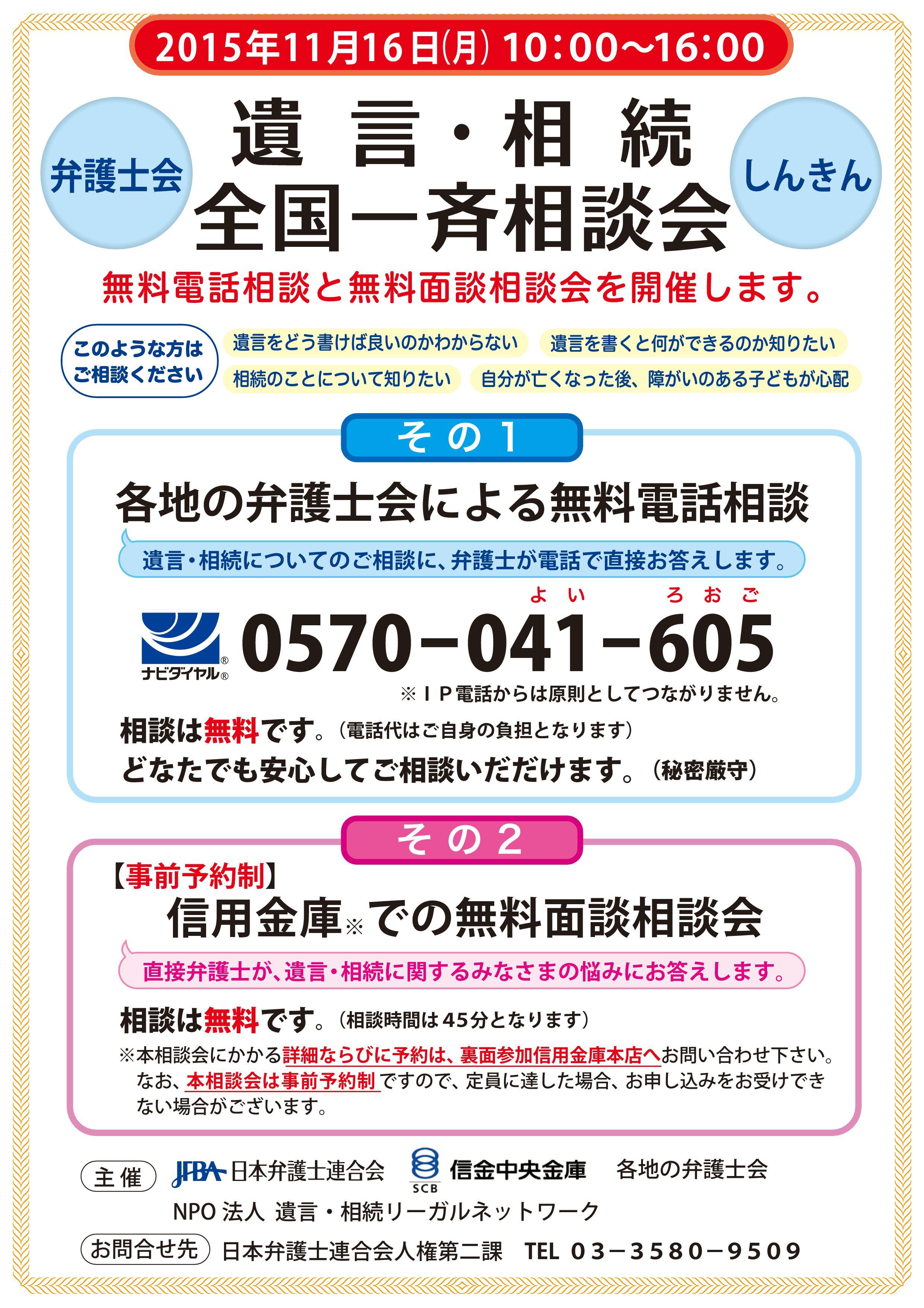 ★【確定版】遺言全国一斉相談チラシ-001