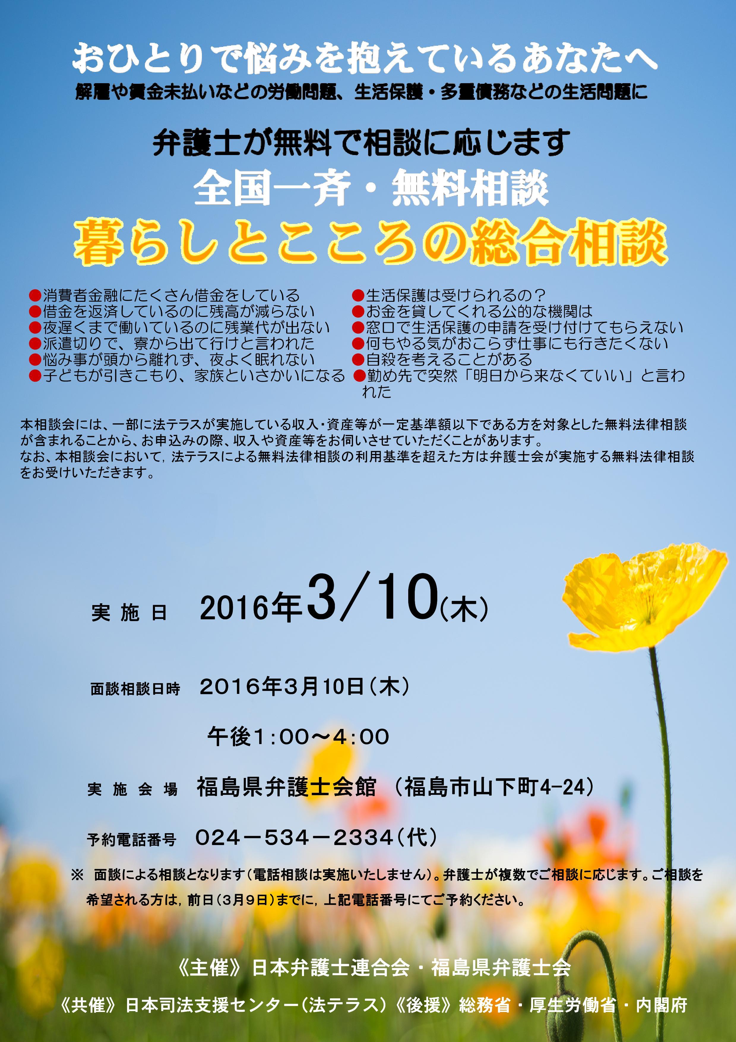 Microsoft Word - 【暮らしとこころの総合相談】チラシ(福島県)
