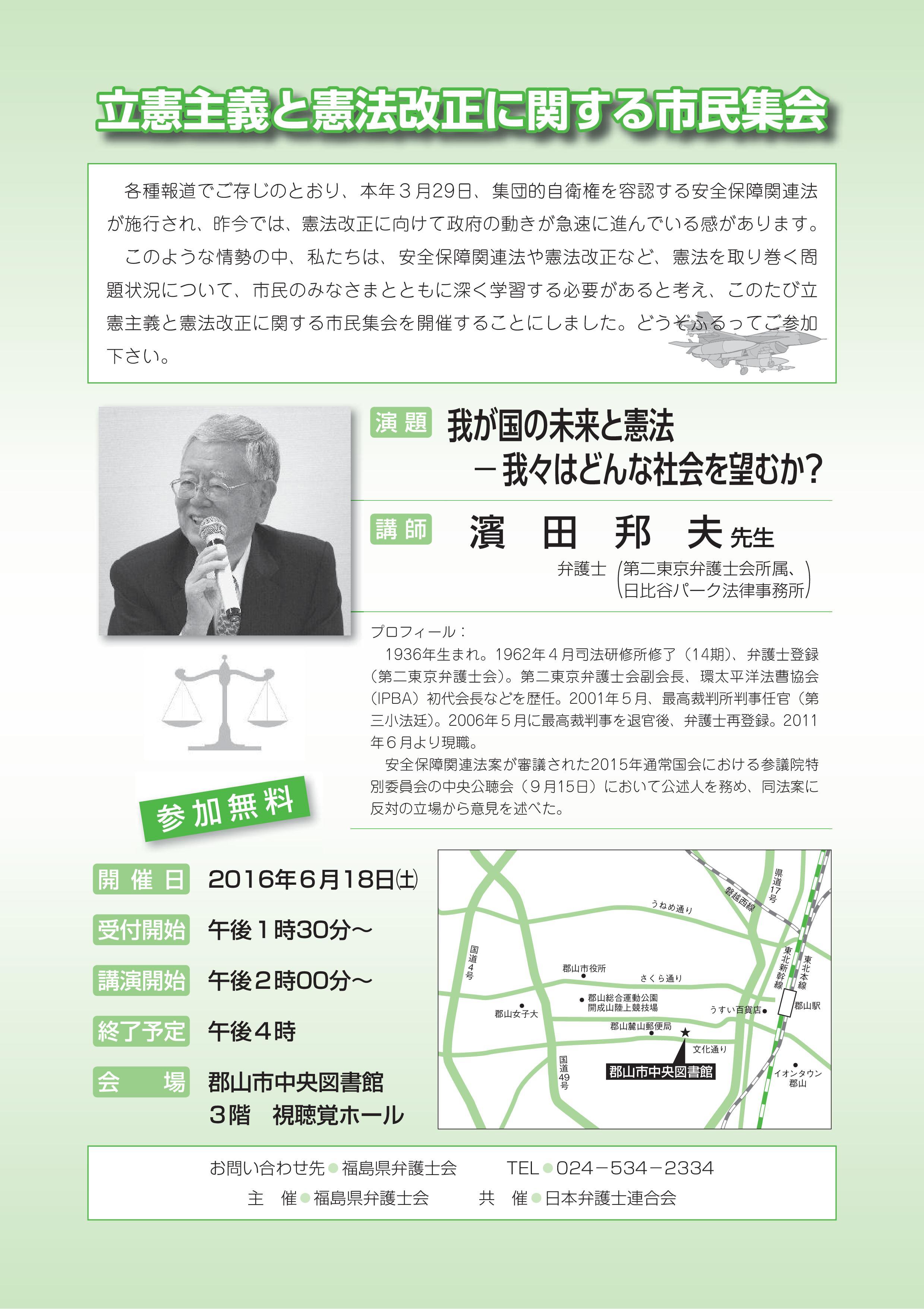 20160618市民講演会チラシ