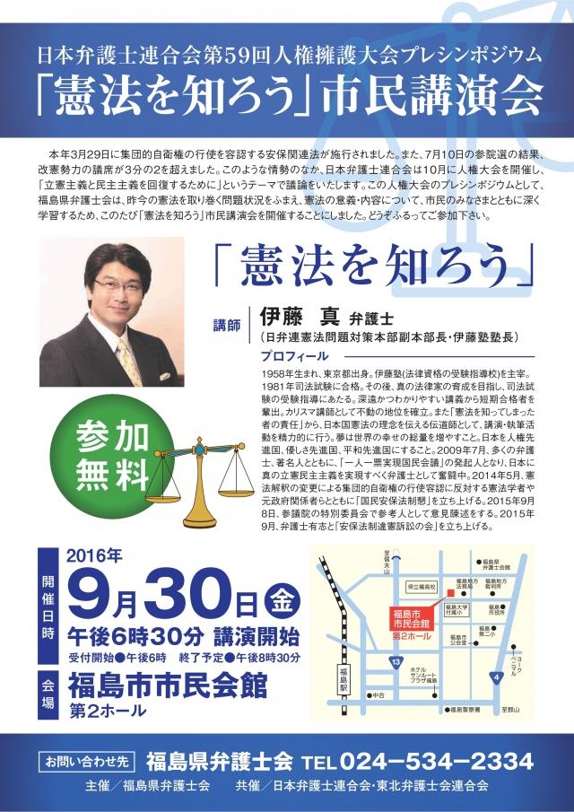 校正05-2-憲法に関する市民講演会-A4チラシ-160817
