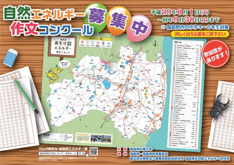 作文コンクールチラシ-001 (800x565)