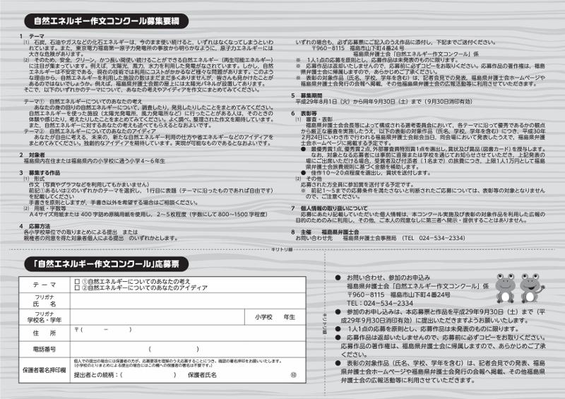 作文コンクールチラシ-002 (800x565)