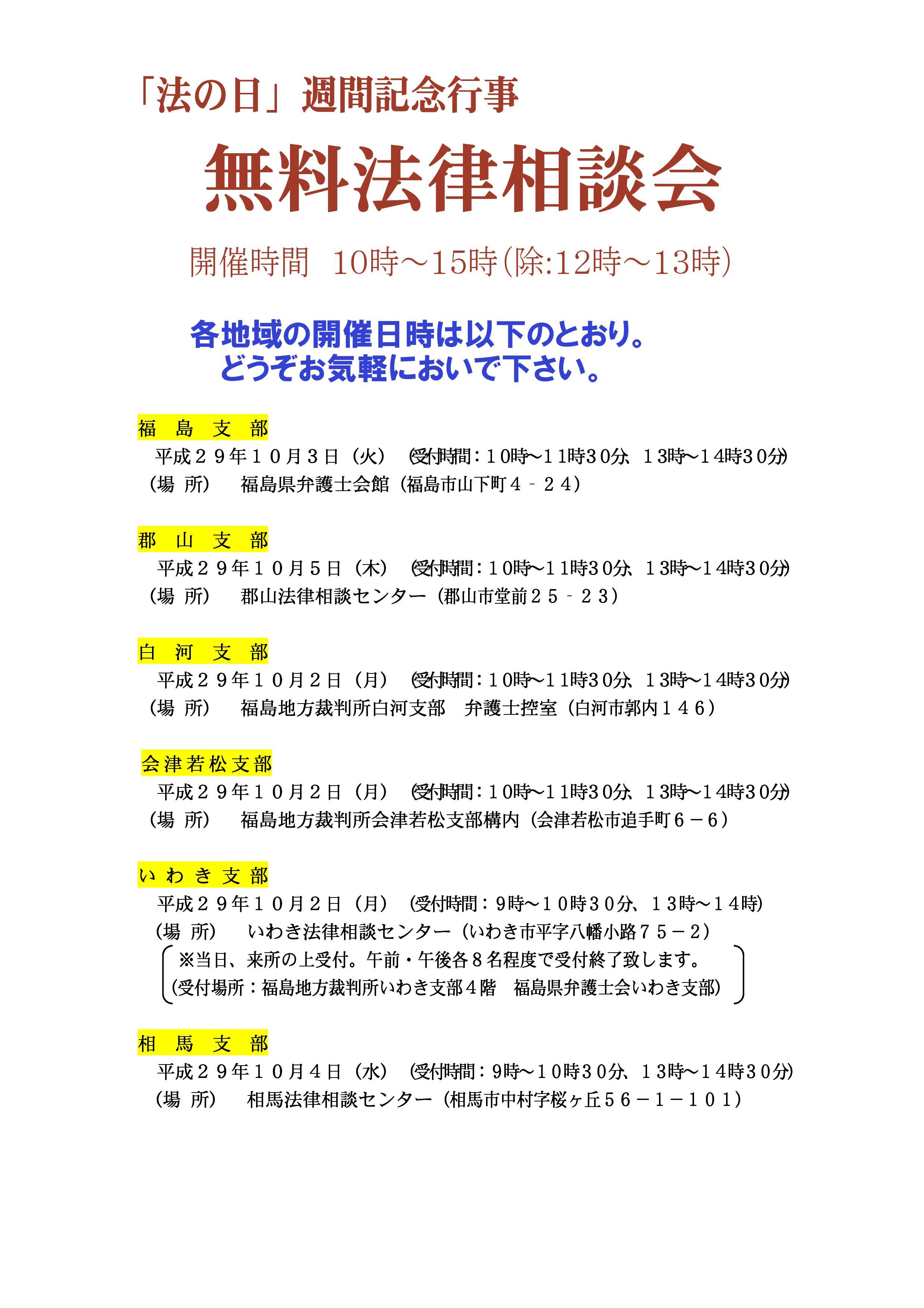Microsoft Word - 平成29年度法の日記念 HPチラシ(2)