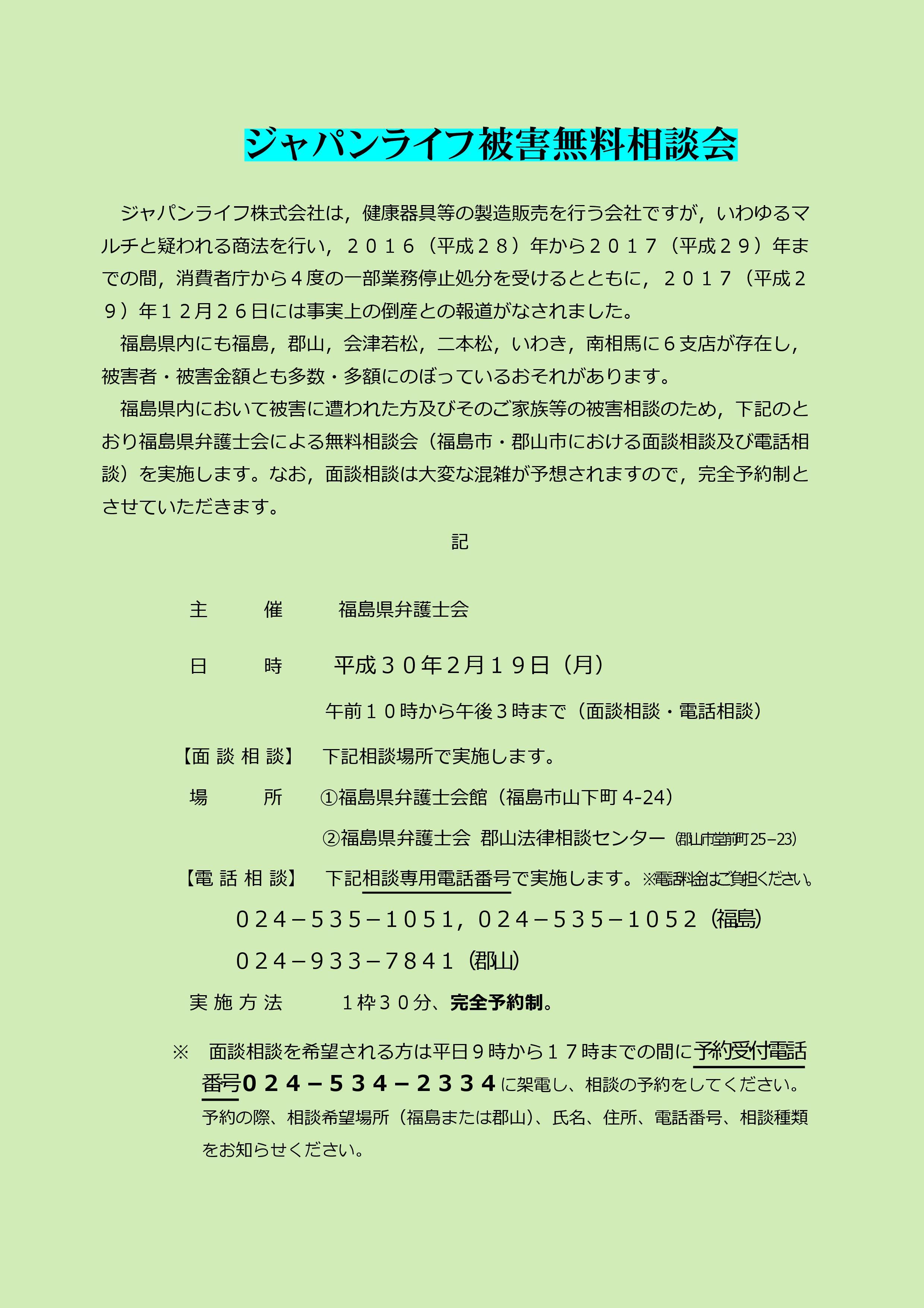 Microsoft Word - JL相談会チラシ(白鳥修正)