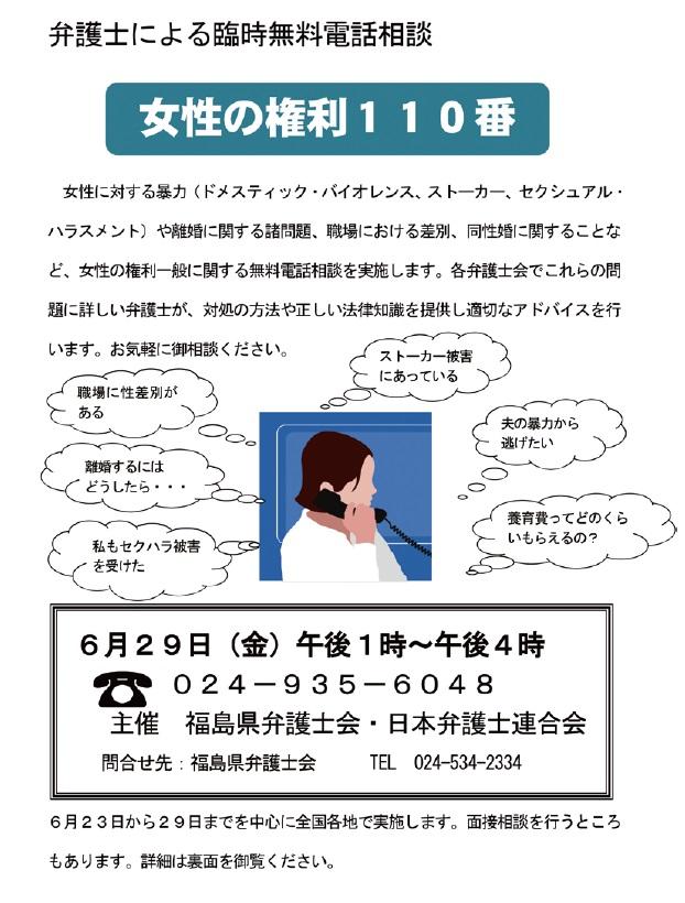 女性のための権利110番