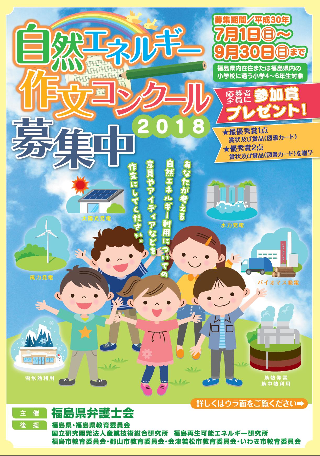 2018自然エネルギー作文コンクール応募チラシ(表)