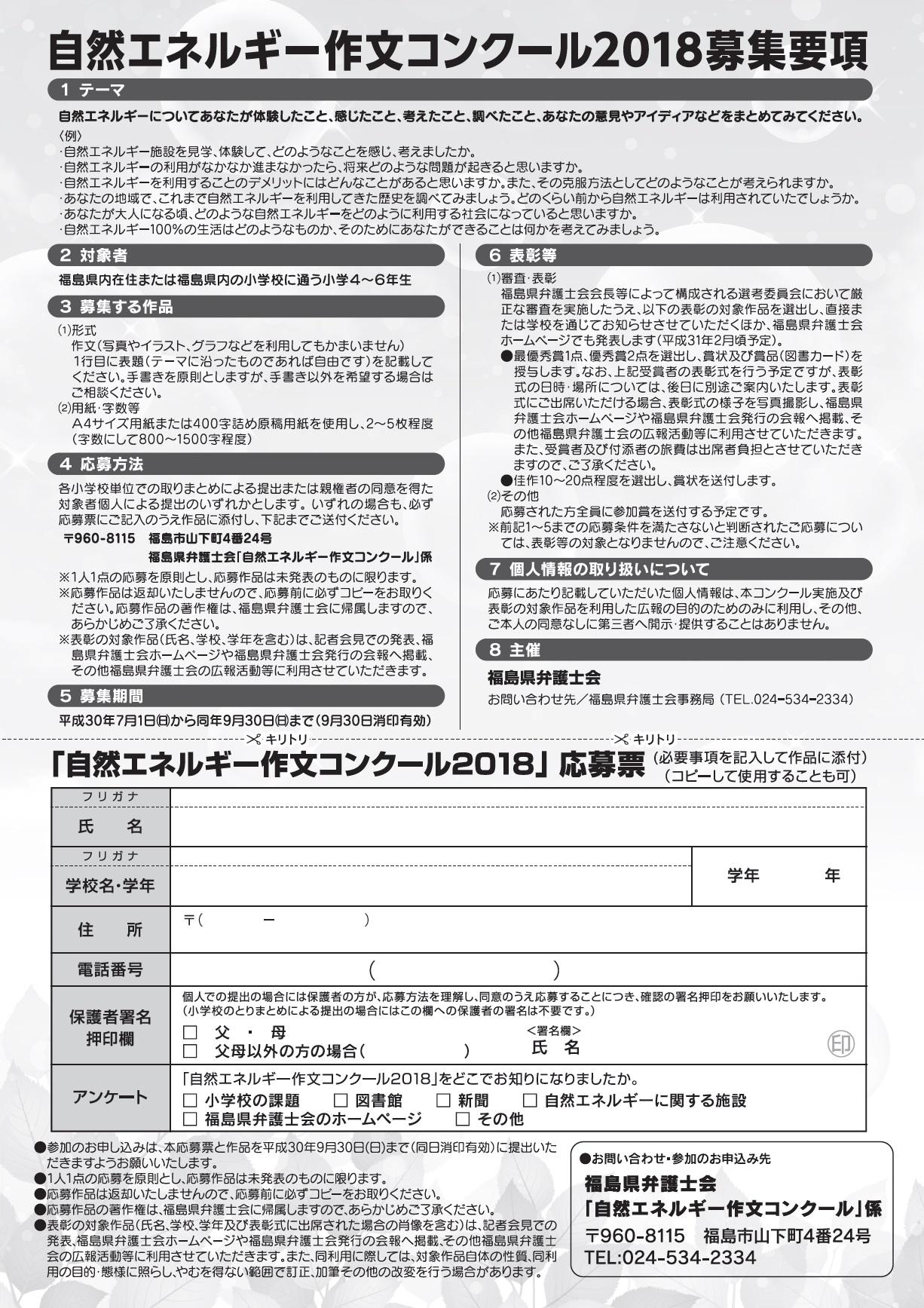 2018自然エネルギー作文コンクール応募チラシ(裏)