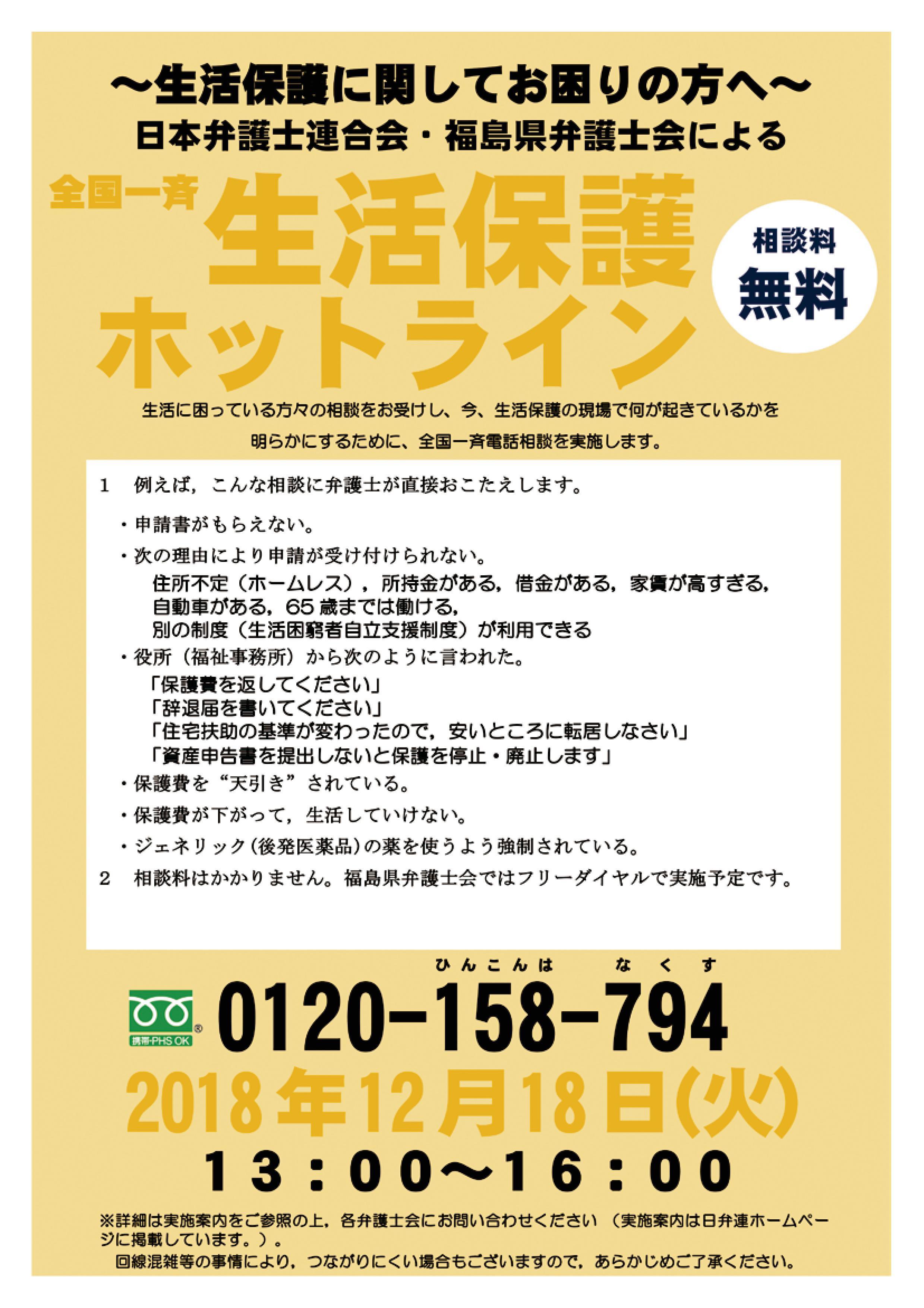 校正25-生活保護ホットライン-A4-181107