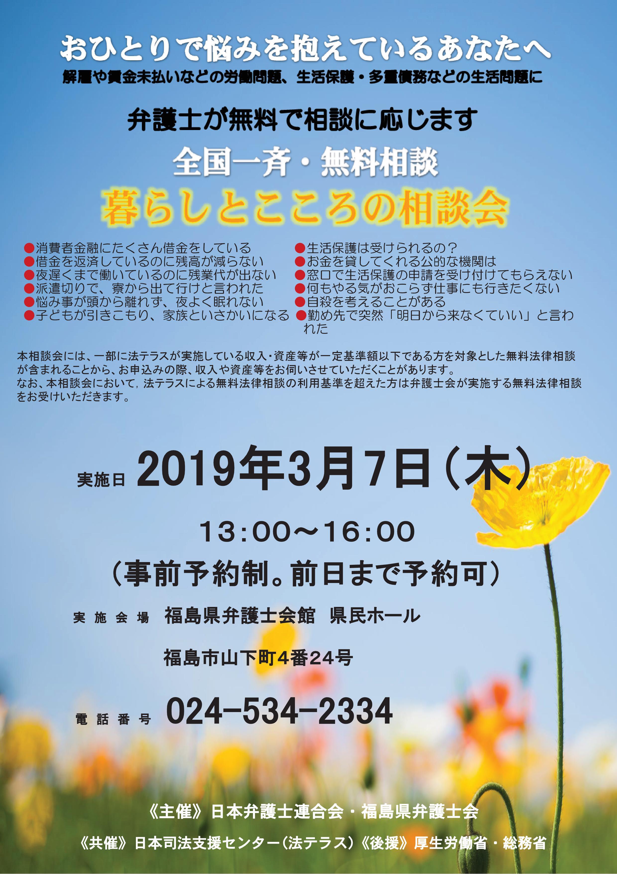 201903【暮らしとこころ】チラシ案(弁護士会修正)