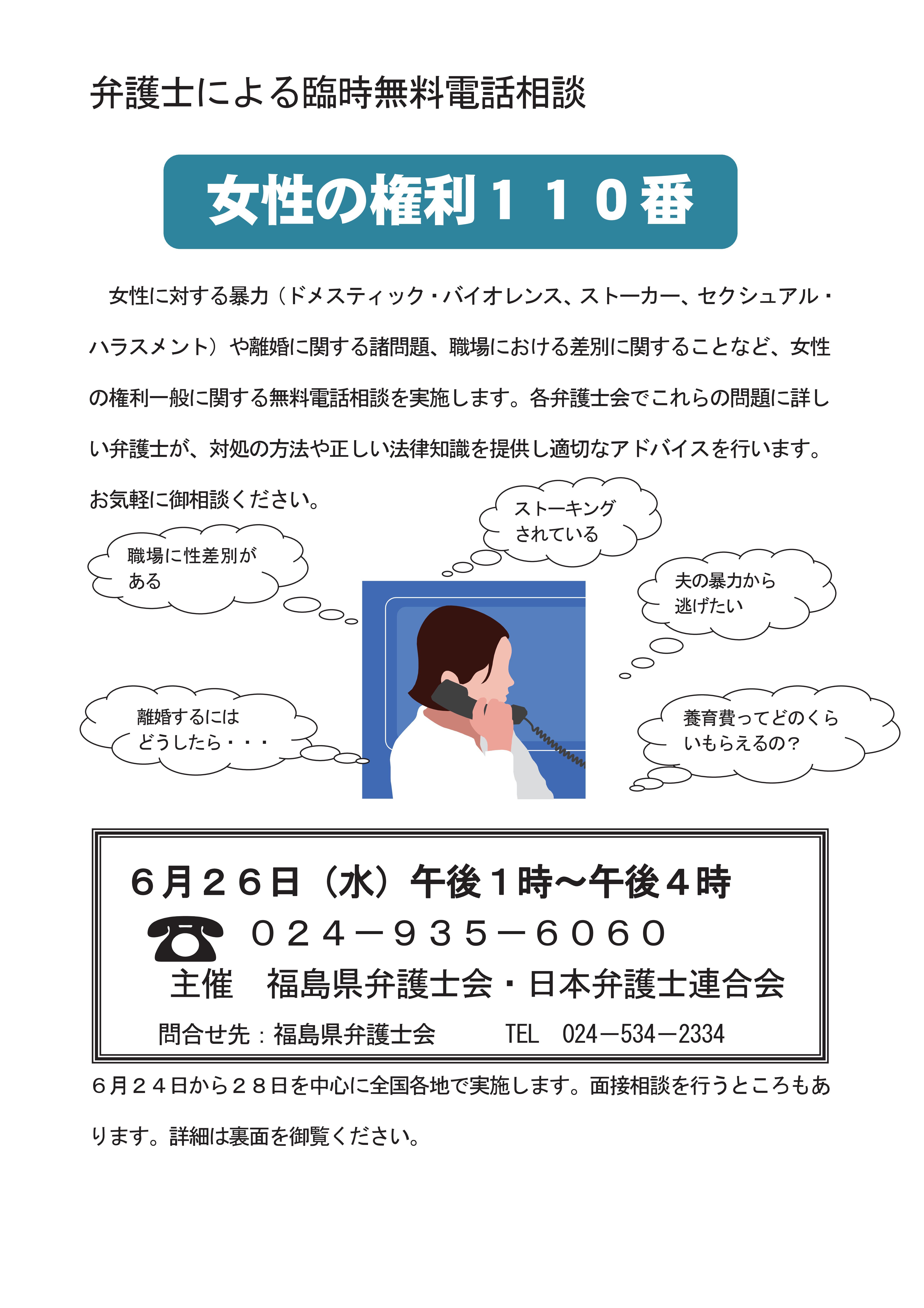 女性の権利110番(オモテ)