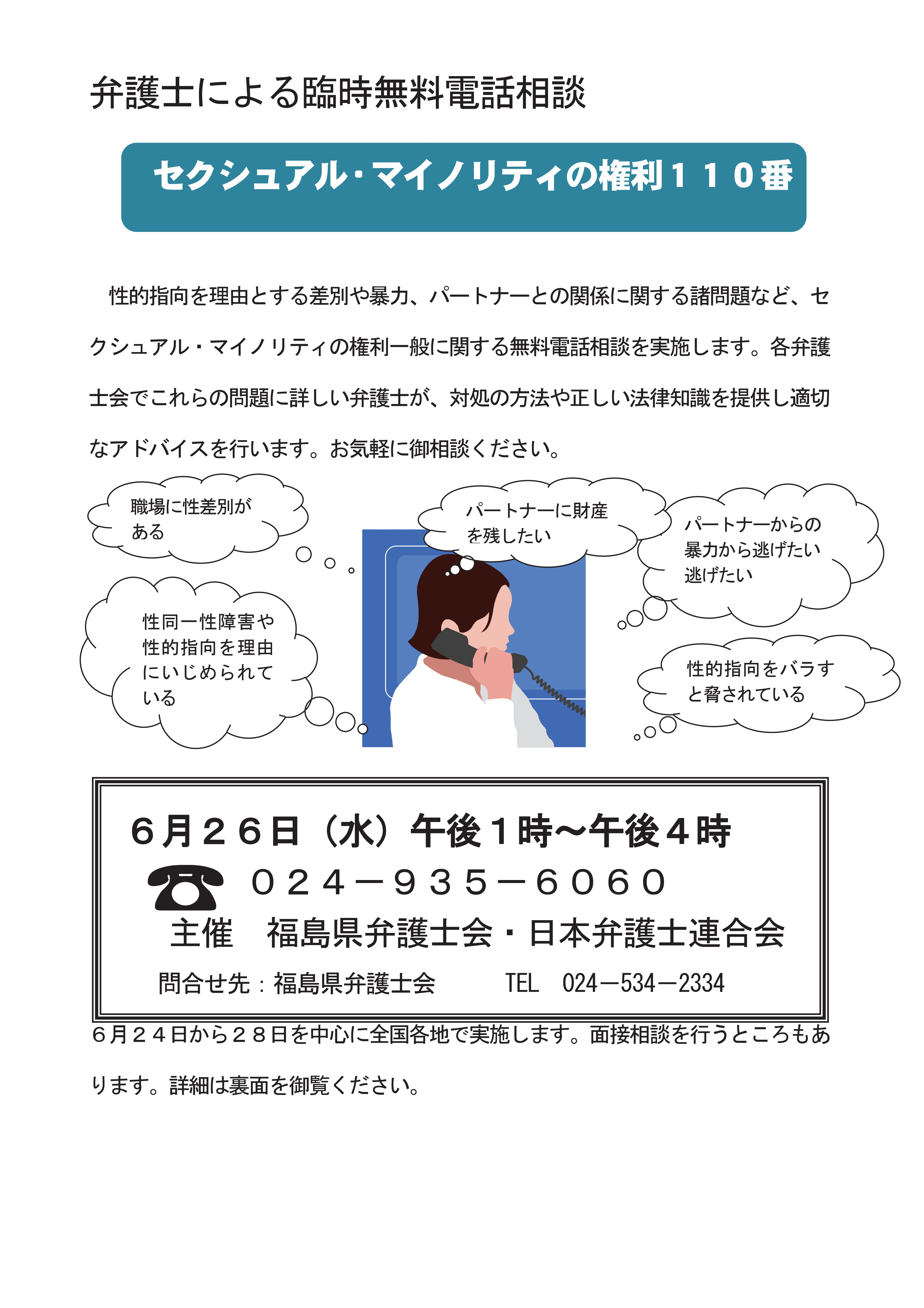 セクシャルマイノリティの権利110番(オモテ)