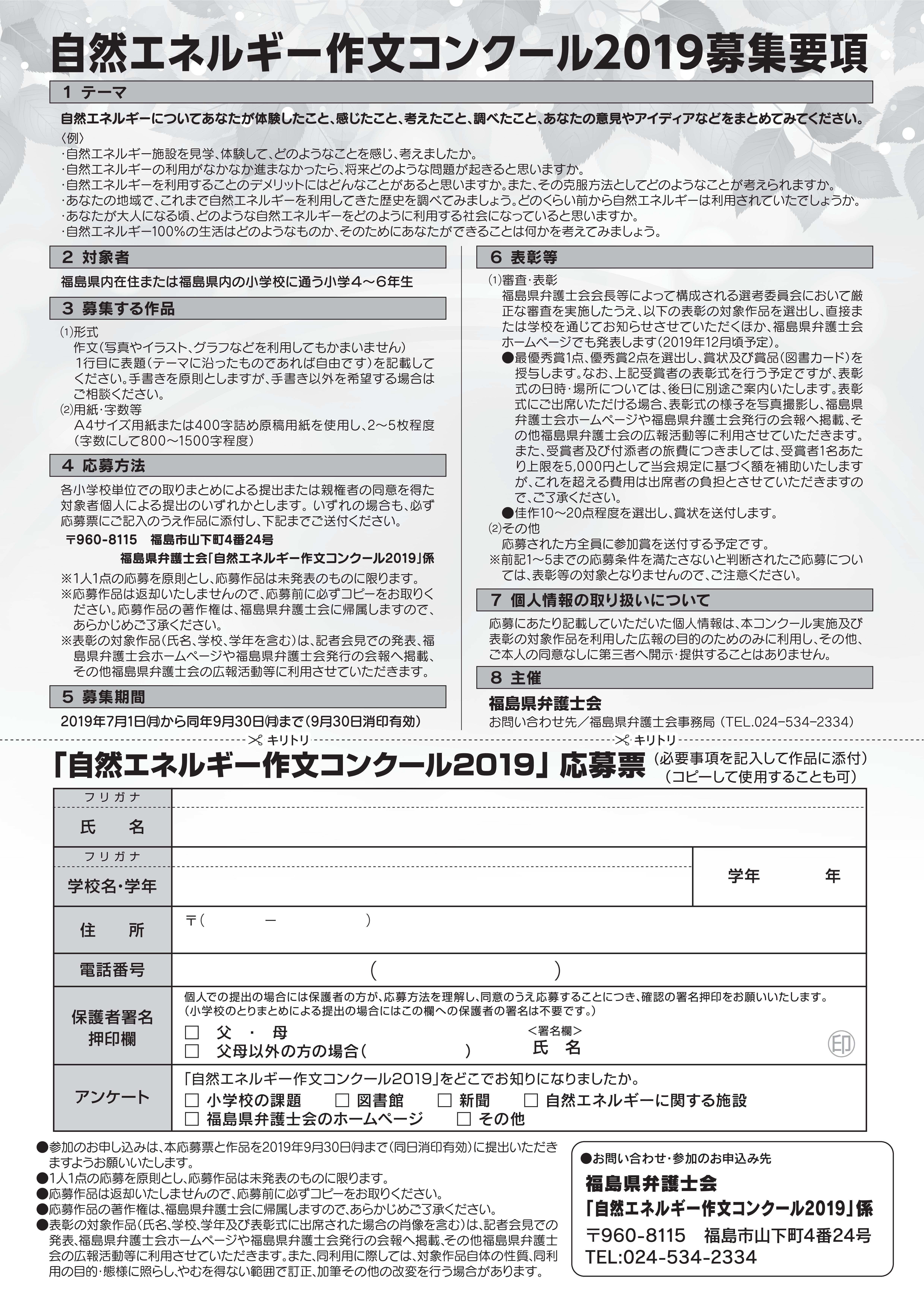 自然エネルギー作文コンクール2019応募チラシ_提出用-02