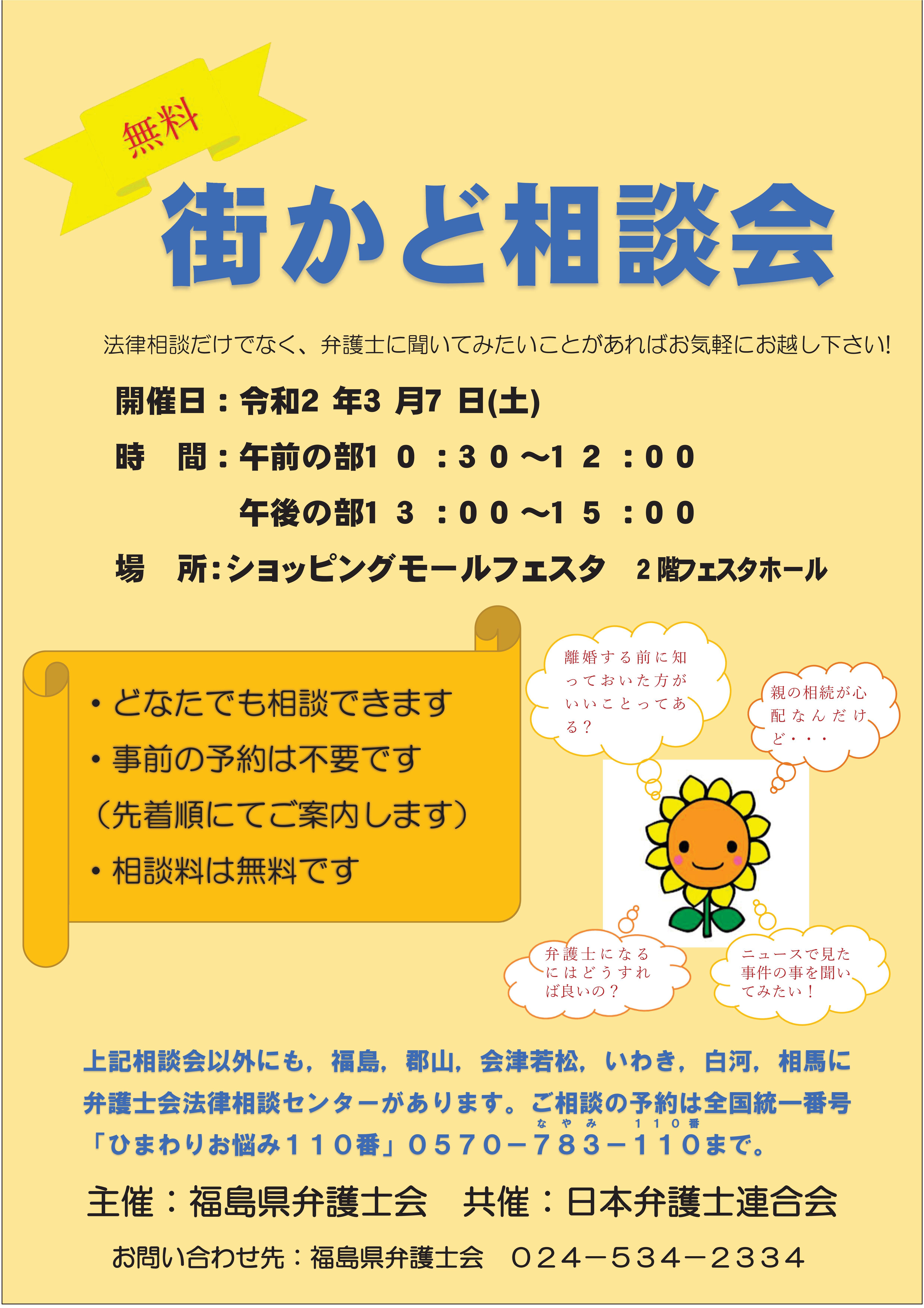 コロナ 最新 ニュース 福島 県